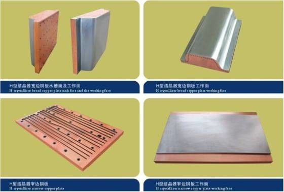 China wide and narrow H beam and I beam Copper mould plate applying for CCM factory
